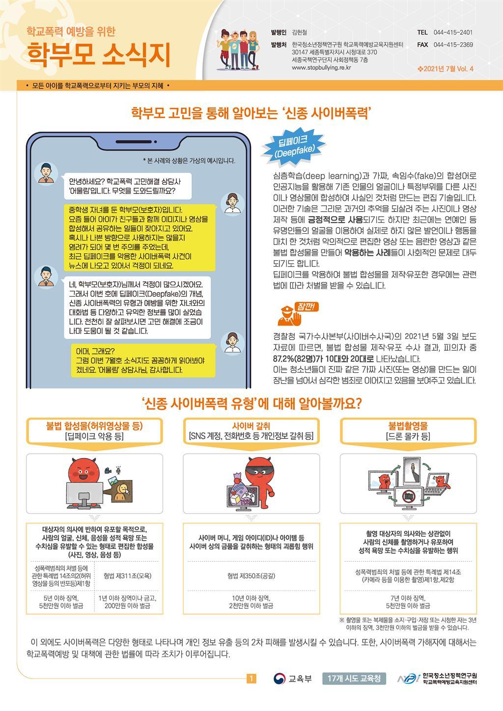 경상북도교육청 학생생활과_학교폭력 예방을 위한 학부모 소식지 Vol.4_페이지_1.jpg